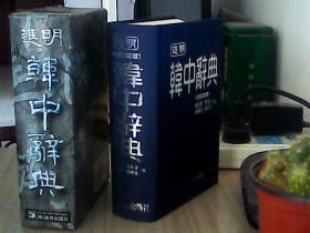 进明韩中辞典(改订新版)(函盒套)