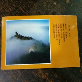 明信片;岁月的梦  一枚。