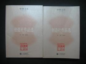 创造社作品选上下册 中国文库