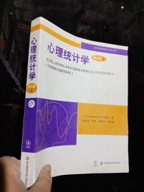 心理统计学(第三版)上册.、