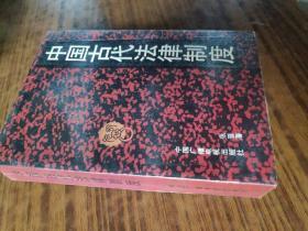 中国古代法律制度