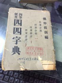 民国36年版;四笔便查-四四字典