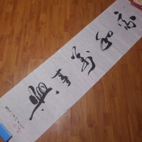 铁牛书法(软片)。书法左上方有裂痕,品相见照片。