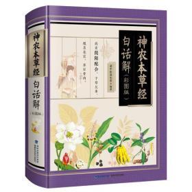 神农本草经白话解(彩图版)(精装)