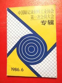 中国磁记录材料工业协会第一次会员大会专辑 1986.6