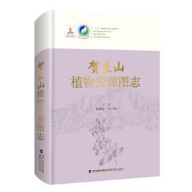贺兰山植物资源图志