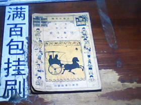 民国旧书 小学生文库  日本小史 中华民国23年
