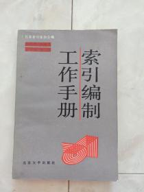 《索引编制工作手册》1988年一版一印。