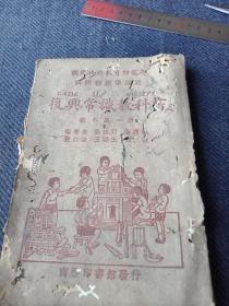 民國二十四年商務版《復興常識教科書》第一冊全,有彩印插畫一張,全是版畫