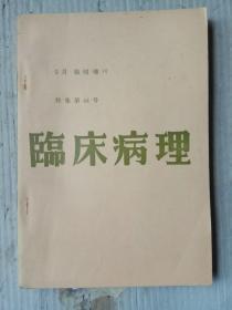 临床病理日文版3月临时增刊特集第44号