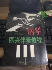 钢琴即兴伴奏教程