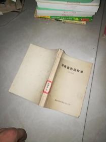 湖南省药品标准 (1974年版)