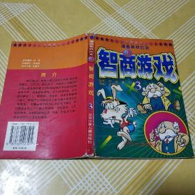 漫画奥林匹克智商游戏(3)