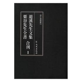 退溪先生文集 栗谷先生全书合刊(全18册)
