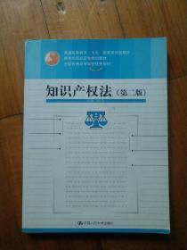 知识产权法(第二版)——教育部高职高专规划教材