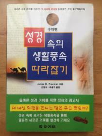 正版现货 韩文原版图书