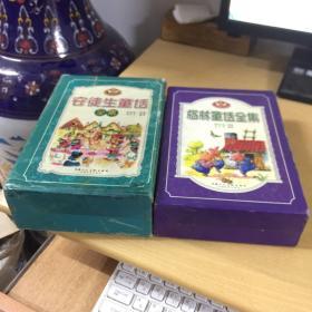 安徒生童话全集(全4册)+格林童话全集(全3册) 盒装