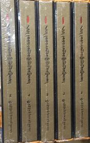 古藏文苯教手抄珍本文献 珍藏版 全新正版