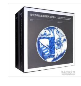【拍前咨询】 故宫博物院藏清康熙青花瓷器(上下)9F04d