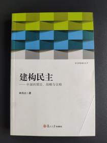 建构民主:中国的理论、战略与议程