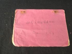 1958年浙江省温州市平阳县维新管理区党员登记册 一册