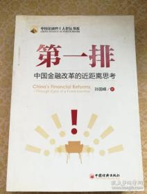 【正版】第一排:中国金融改革的近距离思考