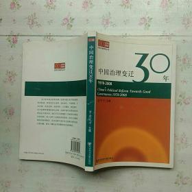 中国治理变迁30年【内页干净】现货