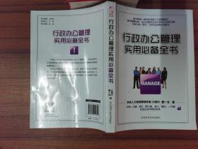 行政办公管理实用必备全书-+.-.+