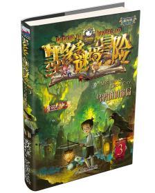 墨多多谜境冒险阳光版3:乌鸦城的诡局