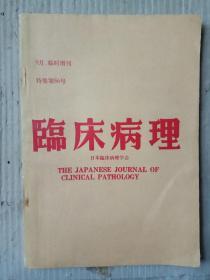 临床病理日文版9月临时增刊特集第56号