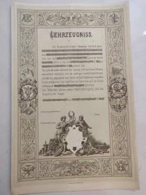 德国 职业学习合格证书 空白 27x43cm 十九世纪