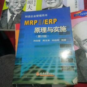 MRPⅡ/ERP原理与实施(第二版)