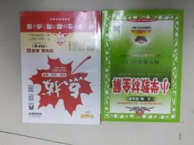 四年级英语下辅导书两本