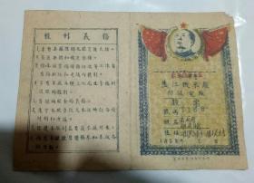 东安县芦江机米厂附设电厂股票(有毛主席头像)