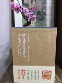 《陈豫钟与陈曼生交游考述(附二陈印则原色印谱)》,陈豫锺与陈曼生治印,16开精装3册带函套