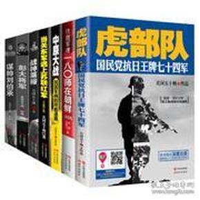 虎部队:国民党抗日王牌七十四军