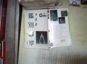鉴别翡翠 第七版