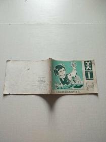 上海市幼儿园教养员用书:美工(折纸、自制玩具、泥工)自然旧