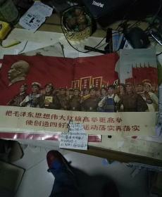 把毛泽东思想伟大红旗高举更高举使创造四好连队运动落实再落实