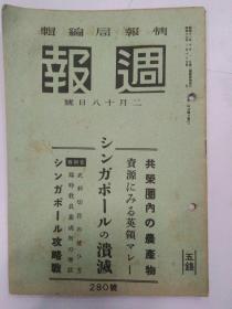 1942年日本(週报)2月18日(共荣圈内农产物)(大东亚战争日志)
