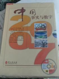 中国事实与数字.2007