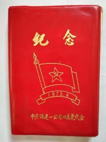 70年代老塑料日记本  纪念  中共锦建一公司四届党代会  1975.4