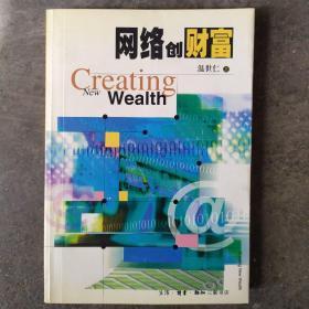 网络创财富(一版一印)