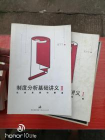 制度分析基础讲义(全二册)(上册有划线)
