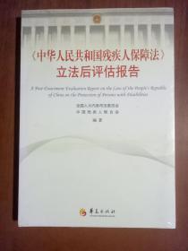 中华人民共和国残疾人保障法立法后评估报告<扉页有人名>9787508071411