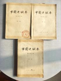 中国史纲要一二三册