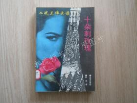 十朵刺玫瑰:二战王牌女谍 /阿迁【馆藏】