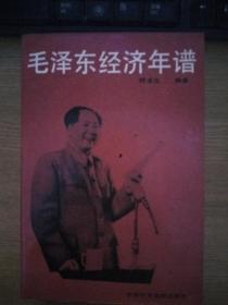 毛泽东经济年谱