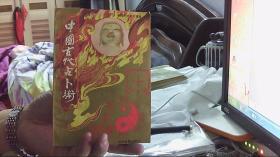 中国古代占卜术(32开,88品)租屋中-架北3竖-42