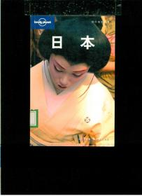 《日本:Lonely Planet 旅行指南》(2009年12月)(32开平装 厚册792页)九品